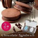 【ホワイトデー 2018】ショコラサンド 2個入り チョコサンド クッキーサンド 6種のフレーバー義