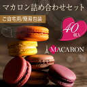 【送料無料】◆訳アリ◆ マカロン もりん至高のマカロン40個...