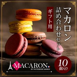 バレンタインデー マカロン 詰め合わせ プレゼント
