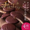 【ホワイトデー】 チョコあそびサブレ(4枚入り) (個包装)がらんの小石×チョコ お返し お配り 【冷蔵配送】