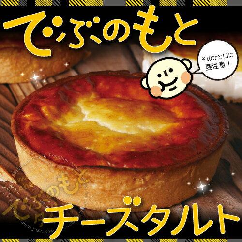 バレンタインギフトチーズケーキ内祝い結婚祝い還暦祝いお誕生日でぶのもとチーズタルト(14cm)サクと