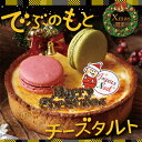 訳あり 送料無料 クリスマス チーズケーキ クリスマスケーキ...