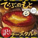 【【訳あり!】被害拡大中!?◆でぶのもとチーズタルト◆(14cm) premium cheese tart