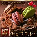 チョコレート チョコタルト ザッハトルテ スペシャル パーティー