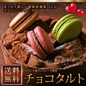 バレンタインデー チョコレート チョコタルト ザッハトルテ スペシャル