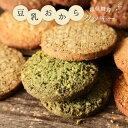 【メール便送料無料】【豆乳おからクッキー 250g】訳あり お試し ダイエット食品 健康食品 ダイエ...