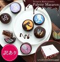 【送料無料】◆訳あり◆パレットマカロン20個入り 30種の柄...