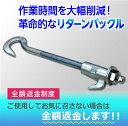 リターンバックル 1本サイズW1/2(4分) ナットサイズ21mm
