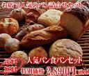 「送料無料」もっちり焼立て無添加パン11個セット 焼きたて天然酵母パン(バゲット・菓子パン・メロンパン・クロワッサン・フォカッチャ・チャバッタ)詰め合わせ【after20130610】