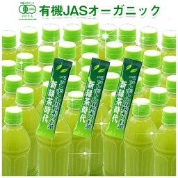 有機栽培 緑茶 粉末 10秒簡単!<strong>500ml</strong><strong>ペットボトル</strong>茶50本分が作れる <strong>お茶</strong> 個包装0.8g×50