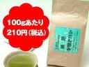 【送料無料】普段飲み粉茶200gx5本セット