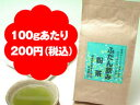 楽天浅草のお茶屋さん片山園【送料無料で8%分お得!】普段飲み粉茶200gx10本セット