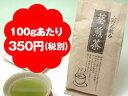 【送料無料】普段飲み茎煎茶200gx5本セット