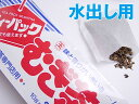 銘茶専門店用の国産麦茶1袋(10gx20P)<水出し用>