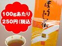【送料無料で8%分お得!】普段飲み自家製ほうじ茶200gx10本セット