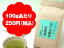 【送料無料で8%分お得!】普段飲み玄米茶200gx10本セット【RCP】【02P03Dec16】
