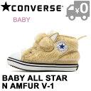 コンバース ベビー オールスター アニマル スニーカー ファーストシューズ ベビー 赤ちゃん トドラー 出産祝い ブラウンフォックス CONVERSE BABY ALL STAR N AMFUR V-1 送料無料