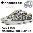 コンバース オールスター ナチュラルファー スリップ オックス レディース スニーカー スリッポン 靴 アニマル CONVERSE ALL STAR NATURALFUR SLIP OX 送料無料