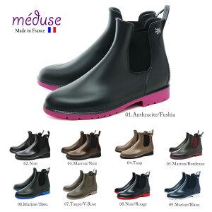 MEDUSEByUMOJUMPYメドゥースバイウモジャンピーサイドゴアブーツチェルシーブーツショートレインブーツ長靴レイングッズフランス製レインシューズ1303