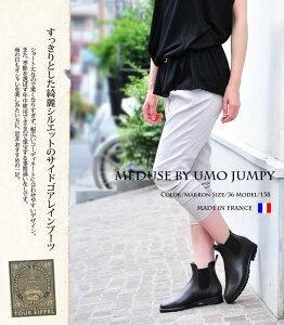 【送料無料】MEDUSEByUMOJUMPYメドゥースバイウモジャンピーサイドゴアブーツレディースレインチェルシーショート長靴フランス製売れ筋1303sgs