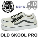バンズ オールドスクール 50周年モデル スニーカー スケートシューズ メンズ (50TH) '92 WHITE/BLACK VANS OLD SKOOL PRO 送料無料