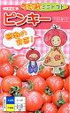 トマト うす皮ミニトマト ピンキー[種子小袋20粒入]