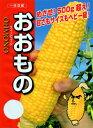 トウモロコシ おおもの[種子大袋 2000粒入]