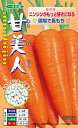 甘美人(あまびじん)ニンジン  [コーティング種子小袋 250粒]