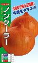 ノンクーラー(種子:20ml袋)
