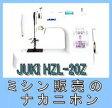 【ミシン】【電動ミシン】【5年保証】JUKI(ジューキ)HZL-20Z【smtb-TK】02P09Jul16