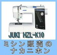 【コンピュータミシン】【5年保証】JUKI(ジューキ)HZL-K10(プレゼント付き♪)【到着後レビューで防振マット付に!】【smtb-TK】【RCP】【ミシン本体】【みしん】【misin】02P23Apr16