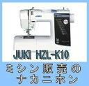 【コンピュータミシン】【防振マット付】【5年保証】JUKI(ジューキ)HZL-K10(プレゼント付き♪)【送料&代引手数料無料】【ミシン本体】【みしん】【misin】【RCP】