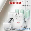 babylock(ベビーロック)衣縫人【BL501,BL-5...