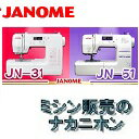 【5年保証】JANOME(ジャノメ)ミシン JN-31/JN-51【コンピュータミシン】【家庭用ミシン】【ミシン本体】【ミシン】【みしん】【misin】【RCP】入園入学 新生活応援 初心者 自動糸調子