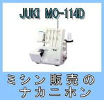 JUKIMO-114D(アタッチメント6点付)