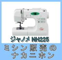 JANOME(ジャノメ) NEW HOME NH225(NH-225)(ワイドテーブル&フットコントローラー付&32色糸、プレゼント付♪)【コンピューターミ..