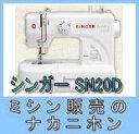 【5年保証】SINGER(シンガー)ミシン SN20D:フッ...