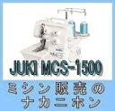 【5年保証】JUKI ミシン(ジューキ)MCS-1500【カバーステッチ】【ミシン本体】【ミシン】【みしん】【misin】【RCP】
