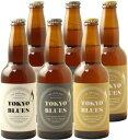 □【地ビール】TOKYOBLUES3種のみ比べセット330mlx6本