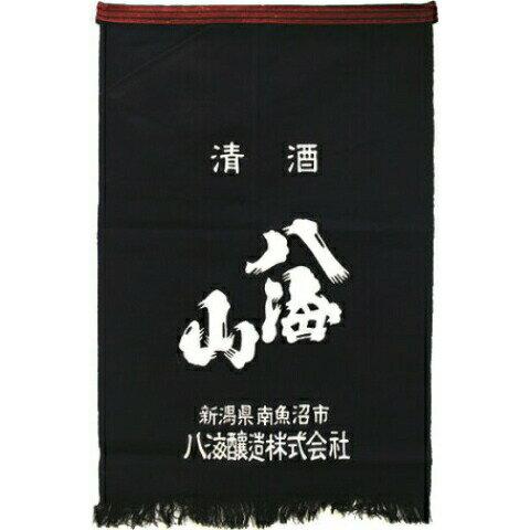 ☆【酒屋の前掛け】八海山(はっかいさん) ポケット付き【ネコポス対応可】