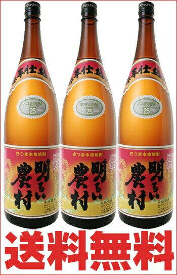 □【芋焼酎】明るい農村赤芋 1800ml×3本セ...の商品画像