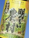 ☆【芋焼酎】明るい農村 黄金全量 1800ml