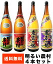 ○【送料無料】【芋焼酎】明るい農村4種セット