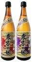 ○【芋焼酎】農家の嫁&紫芋 720mlセット