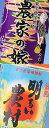 明るい農村ファン必見!嬉しいセット◎【芋焼酎】農家の嫁 紫芋&明るい農村 720mlセット
