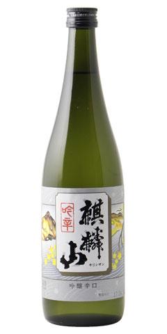 ☆【日本酒】麒麟山(きりんざん)吟醸 辛口 720ml