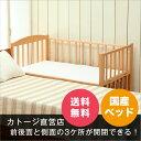 ベビーベッド【国産】 3オープンベッド b-sideDX[スノコ床板][選べる2色]
