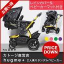 ベビーカー【2人乗り】 hugme+(ハグミー プラス)[選べる4色]タンデムキット+ベビーカーマット付き