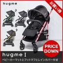 ベビーカー|hugme I(ハグミー アイ)[選べる4色]ベビーカーマット・フットマフ付