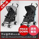 ベビーカー hugme mini G(ハグミー ミニ)[選べる3色]ベビーカーマット・フットマフ付